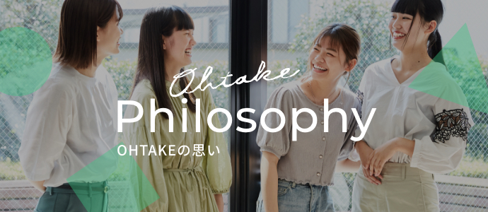 OHTAKEの思い OHTAKE'S Philosophy
