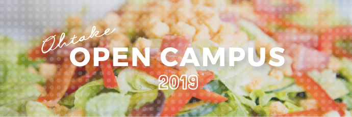 OHTAKE OPEN CAMPUS 2019
