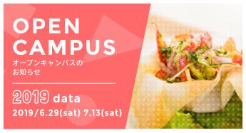 オープンキャンパスのご案内